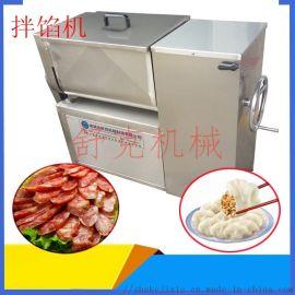 食品肠类肉馅搅拌机自动出料