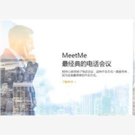 北京市多方通话软件促销信息的新相关信息