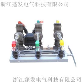 zw32真空断路器 手动隔离 柱上开关 蓬发电气