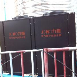 九恒建筑工地空气能热水工程商用空气能热水器
