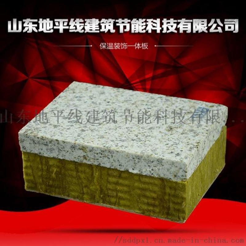 苯板水包水保温一体板