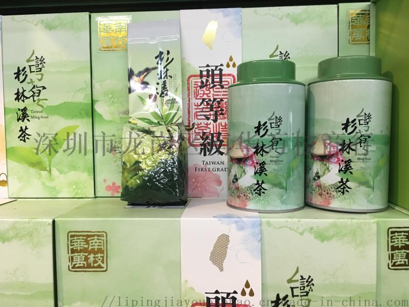 茗茶礼盒乌龙茶
