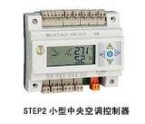 小型中央空调控制器(STEP2)