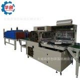 华创生产 型材展架自动套膜滚边封切机 热收缩包装机批发价格