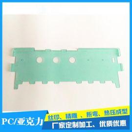 专业PC、亚克力加工 亚克力镜片 精雕CNC加工 丝印加工