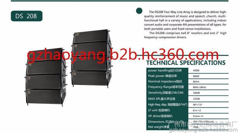 DIASE--DS208,雙8寸線陣音箱,雙8寸線性音箱,  線陣批發,  線陣音響廠家
