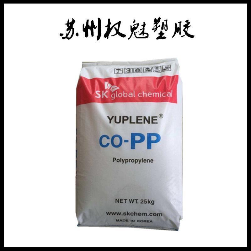 现货韩国SKPP/B350F/注塑级/高抗冲/家电部件
