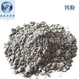 CuW20钨铜合金粉80目钨铜电极中间合金粉