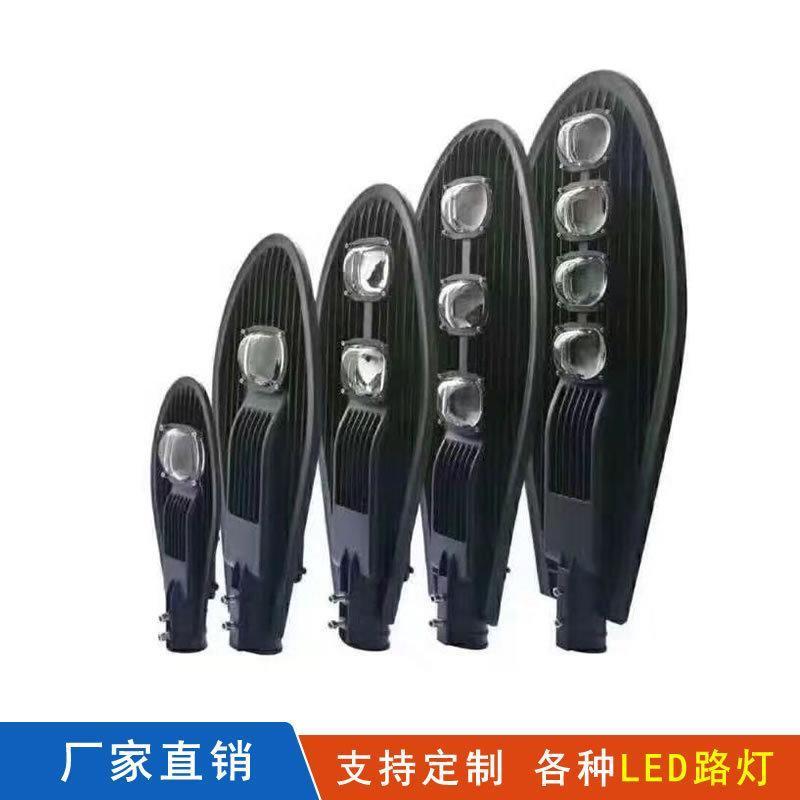 路燈廠家, LED路燈, 集成模組壓鑄  路燈頭