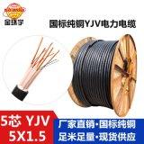 厂家直销  金环宇电缆 国标纯铜 剪米电线 YJV 5X1.5架空电缆