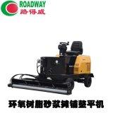路得威环氧地坪摊铺机环氧树脂摊铺机可摊铺到3mm型号RWHP11厂家