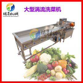 工厂自产大型涡流清洗机 净菜配送**蔬菜清洗设备