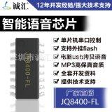 语音芯片串口控制USB芯片mp3芯片语音识别模块MP3音质JQ8400-FL