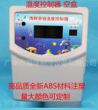 工厂直销 冷水机组温控箱 温控ABS盒子冷水机温度控制箱批发