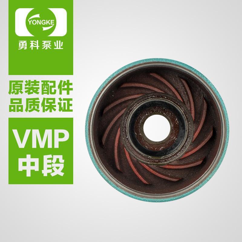 VMP水泵配件 离心泵配件 多级泵中段出水口配件