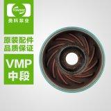 VMP水泵配件 離心泵配件 多級泵中段出水口配件