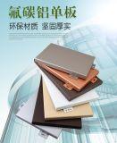 厂家定制铝单板木纹铝单板幕墙氟碳铝单板铝单板