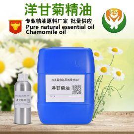 植物**蒸馏洋甘菊单方精油 日化原料 香精香料