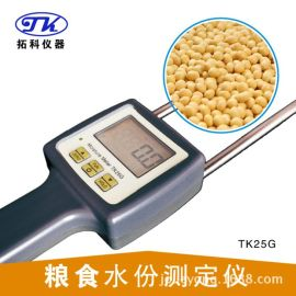 油菜籽水分测定仪,蔬菜种子水分计TK25G