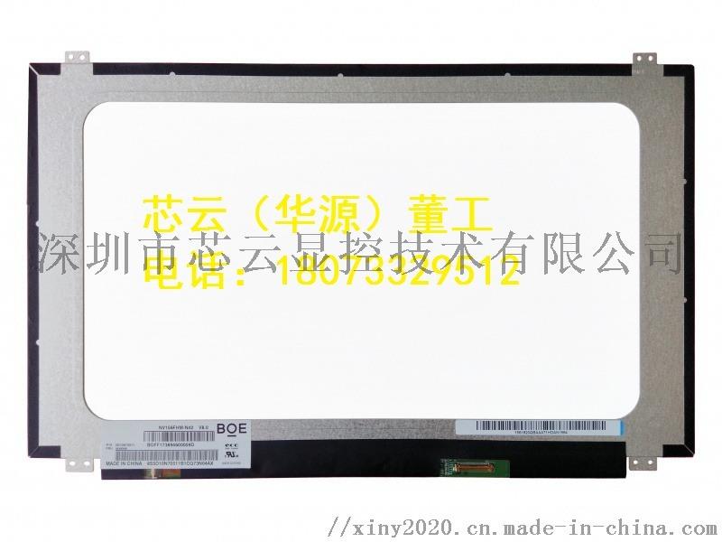 15.6寸TFT彩色屏NV156FHM-N42