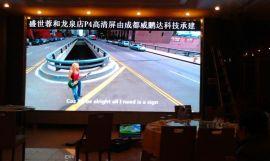 酒店會議室全綵LED顯示屏價格
