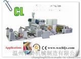 【厂家直销】多种型号的无纺布淋膜机(特点环保)