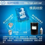 工藝原料, 液體矽膠模具矽膠 (HY-628)