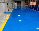 中山地坪漆涂料厂家施工价格多少400-0066-881