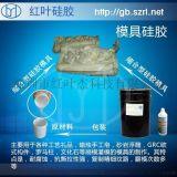 聚氨酯成型產品模具矽膠、 矽膠、矽膠