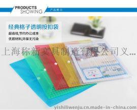 易立高透明防水文件套W209B 13丝按扣纽扣文件资料袋 低价批发