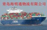 青岛海运物流