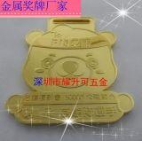 2014台积运动会奖牌威熊奖牌制作