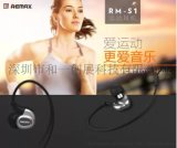 REMAX S1运动耳机