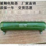 被釉电阻 厂家直销 大功率瓷管电阻 绕线电阻