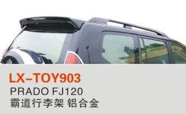 霸道行李架/霸道FJ120行李架/铝合金行李架