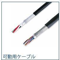 进口日本大电RMFEV-SB/RMFES-SB(2517)机器人移动电缆