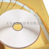 氣泡袋封口專用破壞性雙面膠帶|膜36毫米膠寬|20毫米