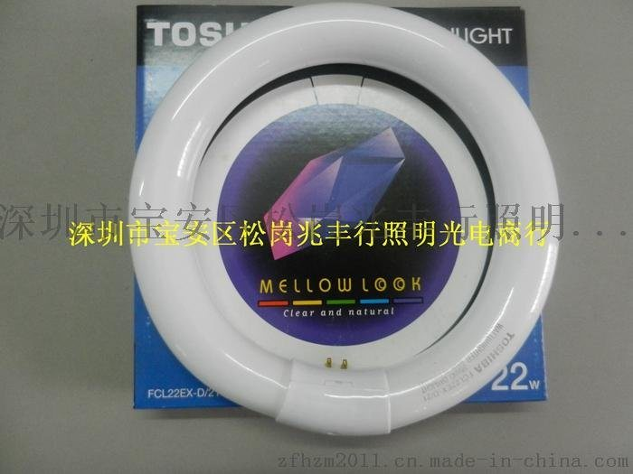 TOSHIBA東芝 FCL22EX-D/21機牀燈管