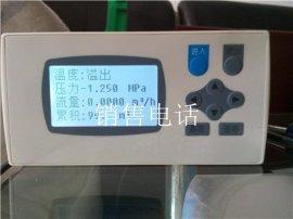 XSR22FC液晶屏数字显示温度压力流量积算仪