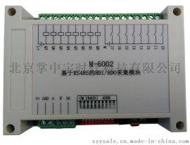 北京掌中宇M-6002 基于Modbus的8DI8DO采集模块