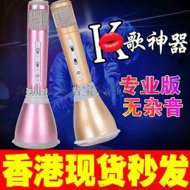 QHE/七河 K歌神器 主播手机掌上KTV 唱吧麦克风蓝牙无线话筒音箱