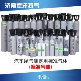 尾气检测用标准气体 一氧化碳 二氧化碳 一氧化氮 标准混合气体价格
