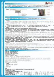 上海兮鸿智能感应关窗,声控开合窗,手机远传遥控窗饰成品和机械电机