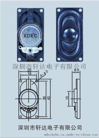 2040B-2胶壳喇叭
