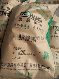 混凝土抗渗剂|防水抗渗剂|混凝土抗渗防水专用添加剂