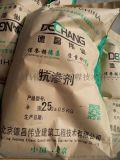 混凝土抗滲劑|防水抗滲劑|混凝土抗滲防水專用添加劑