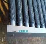 廠家供應鋼製高頻焊翅片管散熱器 工程 廠房高頻焊翅片 熱銷推薦