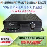 3G车载录像机\标清960H车载录像机\车载SD卡录像机