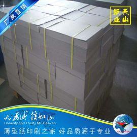 供應灰紙板/雙灰紙/灰板紙  大量批發