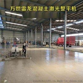 万世雷龙YZ25-6混凝土激光摊铺机销售租赁